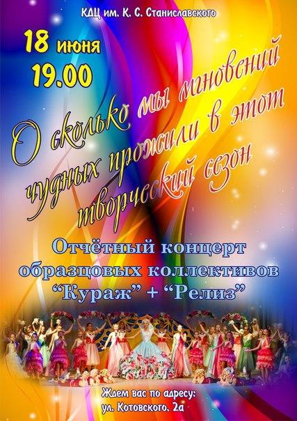 Сценарии хоровых концертов